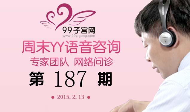 99子宫网语音咨询(187期)