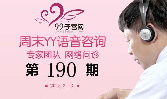 99子宫网语音咨询(190期)