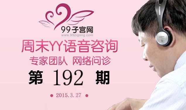 99子宫网语音咨询(192期)