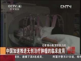 中国加速推进无创治疗肿瘤的临床应用