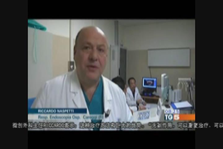 意大利医院引进重庆海扶超声聚焦刀