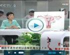 央视:解读子宫肌瘤(下)