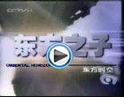 《东方之子》采访王智彪教授