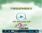 超声消融治疗子宫肌瘤的视频