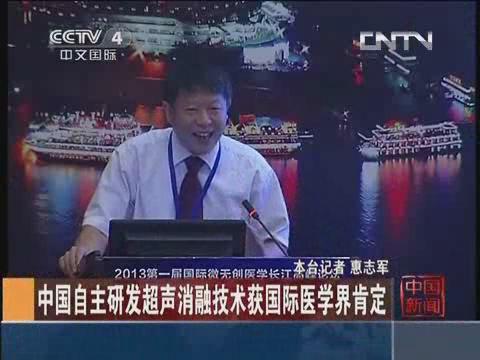 CCTV-4:中国自主研发超声消融技术获国际医学界肯定