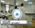 《新闻联播》子宫肌瘤无创治疗报道