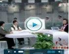 央视:解读子宫肌瘤(上)