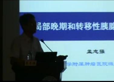 孟志强:海扶技术在胰腺癌治疗中的作用