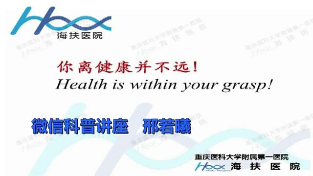 微信科普讲座——你离健康并不远