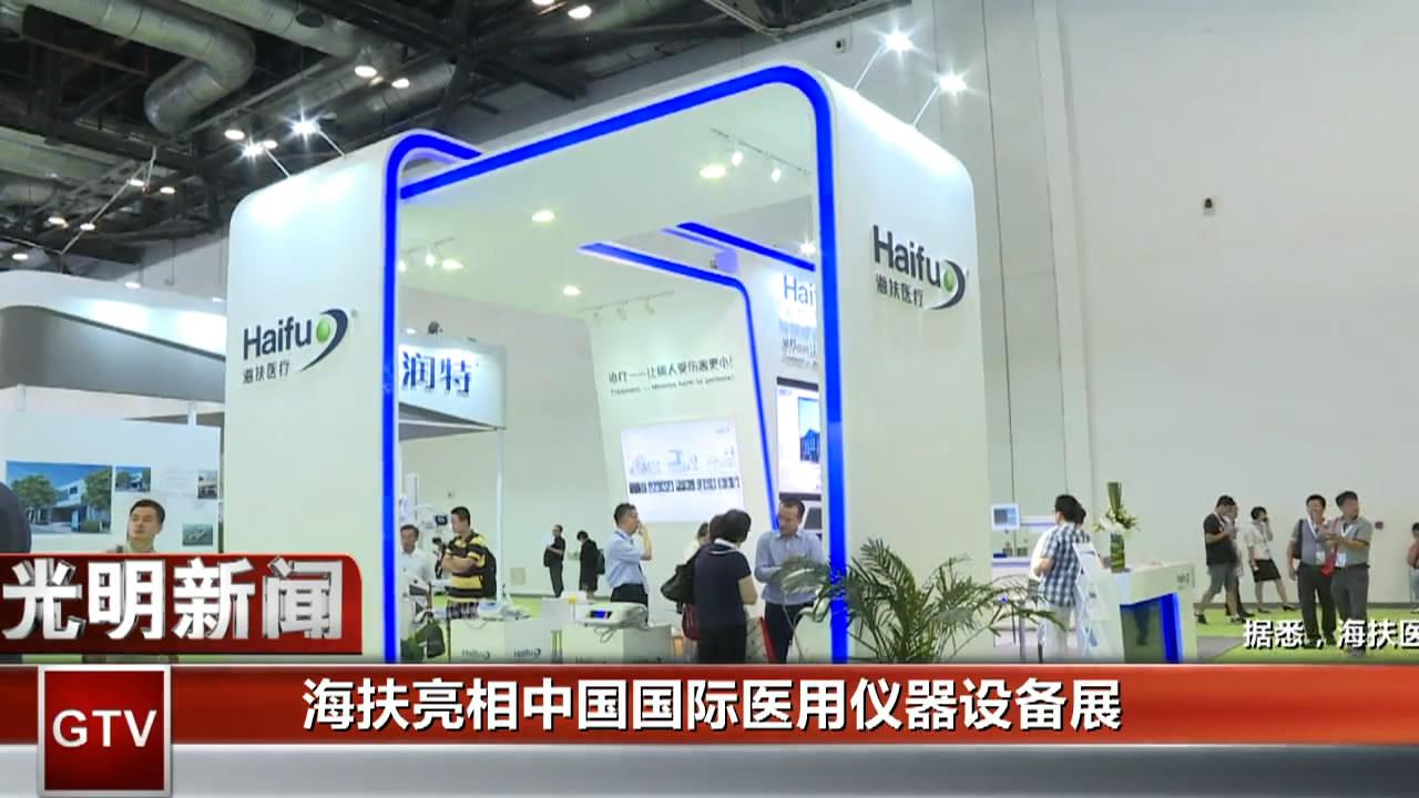 海扶亮相中国国际医用仪器设备展