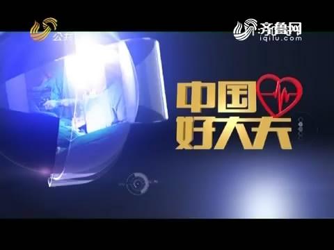 《中国好大夫》李长忠——子宫保卫战