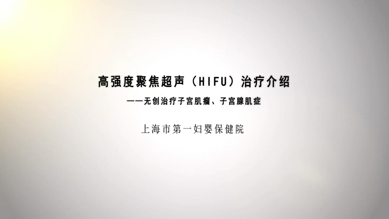 上海市第一妇婴保健院HIFU治疗中心
