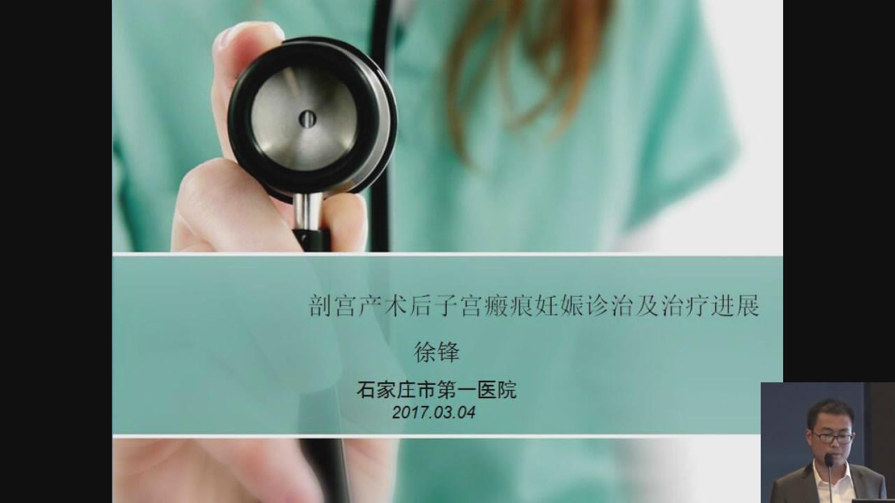 剖宫产术后子宫瘢痕妊娠诊治及治疗进展
