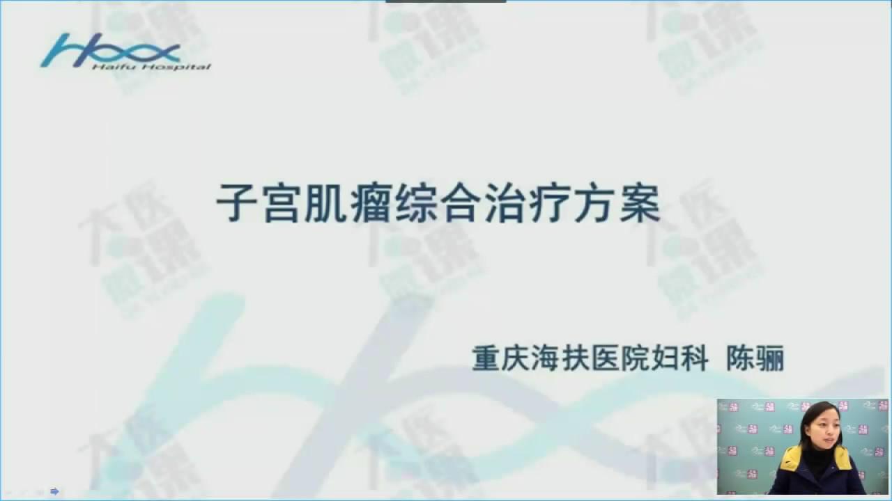 【大医微课】子宫肌瘤综合治疗方案
