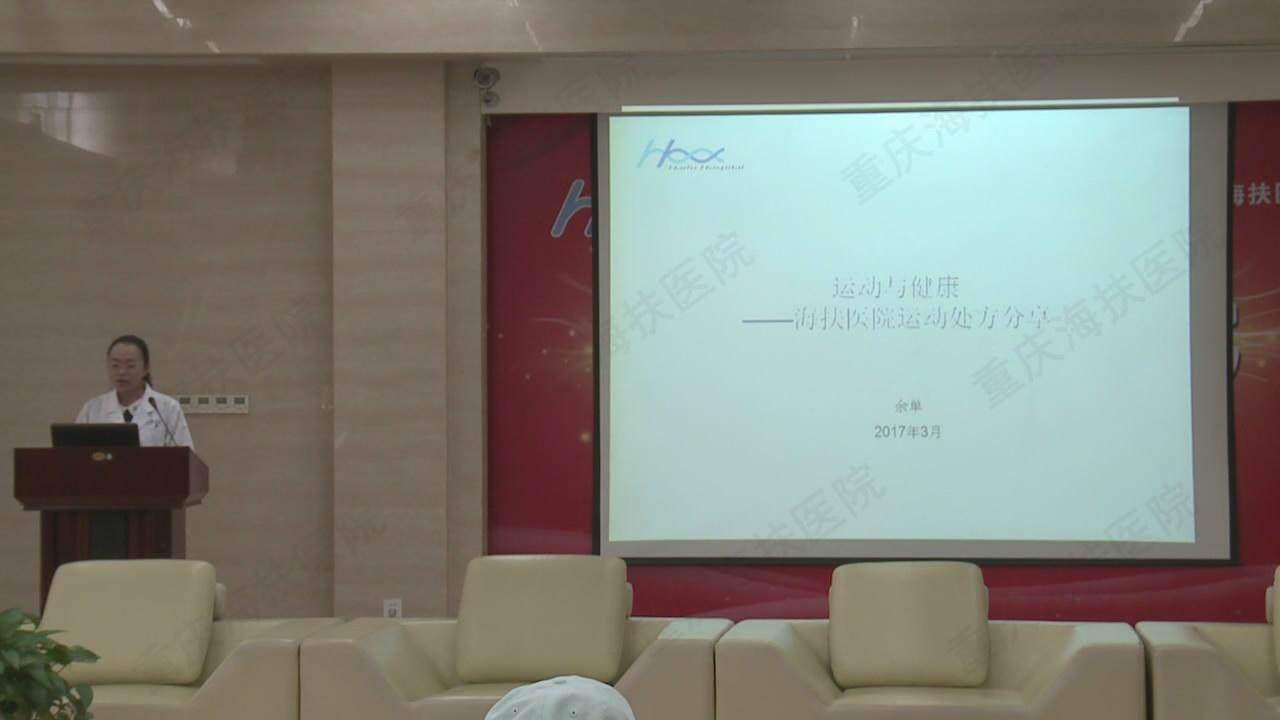 《运动与健康》重庆海扶医院运动处方分享