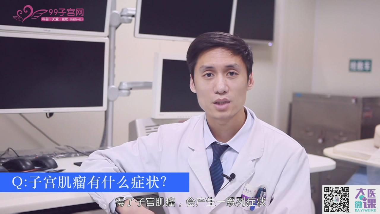 【微课问答】子宫肌瘤你知多少